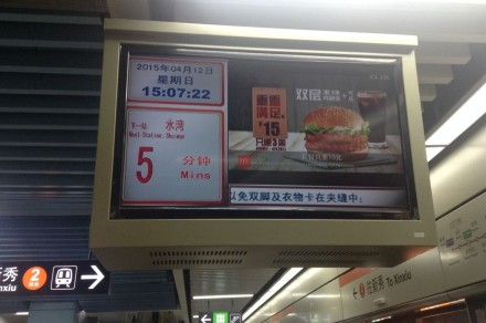 Painel do metrô de Shenzhen